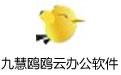 九慧鸥鸥云办公软件_办公文件传输软件 V2.12 官方版