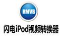 闪电iPod视频转换器 V12.0.0 官方最新版