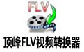 顶峰FLV视频转换器 V8.0官方安装版