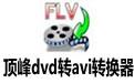 顶峰dvd转avi转换器 V7.3 官方版