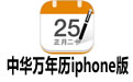 中华万年历iphone版 V7.1.3 官网ios版