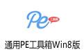 通用PE工具箱Win8版 v7.5 官方最新版