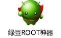 绿豆ROOT神器-安卓系统Root权限获取工具 3.3.0.0 官方正式版