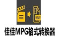 佳佳MPG格式转换器 V12.0.0.0 官方免费版