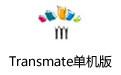 Transmate单机版_翻译排版软件 v7.2.1.506 官方正式版