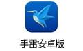 手雷安卓版 V1.10.2.1398 官方最新版