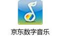 京东数字音乐 1.0.8 官方正式版