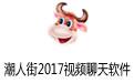 潮人街2017視頻聊天軟件 v1.00.118 官方版