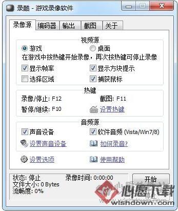 录酷游戏录像器v2.7.6官方最新版_wishdown.com