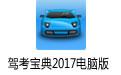 驾考宝典2018电脑版 v6.0.3 官方版