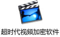 超时代视频加密软件 v9.0 绿色免费版