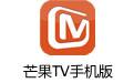 芒果TV手机版 v5.1.3