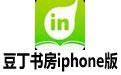 豆丁書房iphone版 V3.8.2 ios版