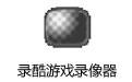 录酷游戏录像器 v2.7.6官方最新版