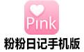 粉粉日記手機版 v6.01