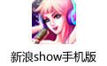 新浪show手机版 v3.3.805 官方手机版