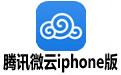 腾讯微云iphone版 V6.0.2 ios版