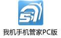 我机手机管家PC版 v1.3 官方最新版