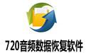 720音频数据恢复软件 v3.12.2400.10 官方免费版