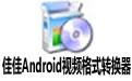 佳佳Android视频格式转换器 V10.4.3.0 官方版 官方免费版