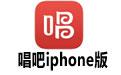 唱吧iphone版 v8.6.2 官网ios版