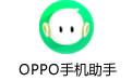 OPPO手机助手 v3.8.7.2651官方版