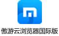 傲游云浏览器国际版 4.2.2.1000 官方版