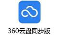 360云盘同步版 V2.0.0.1090 官方正式版
