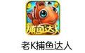 老K捕鱼达人 v4.0.681 官方正式版