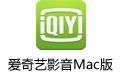 爱奇艺影音Mac版 V4.1.14 官方最新版