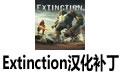 Extinction汉化补丁 v1.0 版