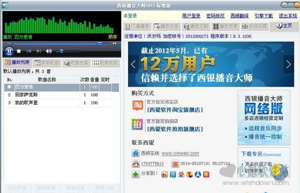 西银播音软件2012 8.3.1030 安装版_wishdown.com