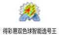 得彩易双色球智能选号王 7.12 官方安装版
