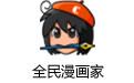 全民漫画家 1.3.0 官方安装版