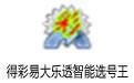 得彩易大乐透智能选号王 v6.87 官方安装版