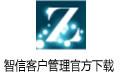 智信客户管理官方下载 V2.94 官方标准版