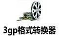 3gp格式转换器 V12.2官方免费版