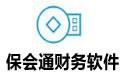 保会通财务软件 v6.5官方免费版