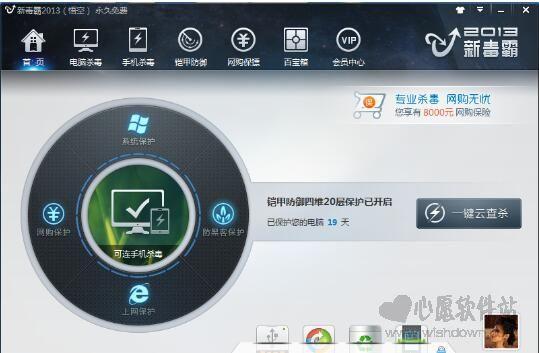 新毒霸悟空尝鲜版SP9.4 官方最新版_wishdown.com