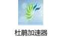 杜鹃加速器 1.1.2.1231 官方版