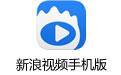 新浪视频手机版 v3.1.7 安卓版
