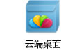 云端桌面 v2.3.9.1130 官方版