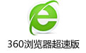360浏览器超速版 v9.5.0.128 官方最新版