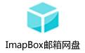 ImapBox邮箱网盘 v5.5.1 官方中文版