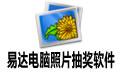 易达电脑照片抽奖软件 v33.2.7 官方免费版