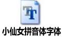 小仙女拼音体字体