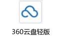 360云盘轻版 V3.6.0.2180 官方最新版