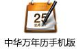 中华万年历手机版 v6.3.9 安卓版