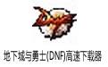 地下城与勇士(DNF)高速下载器 v20.2.16.0 官方版