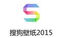 搜狗壁纸2015 V2.5.4.2687官方版